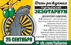 banner_den_rozhdeniya_1.jpg