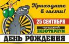 banner_den_rozhdeniya_2.jpg